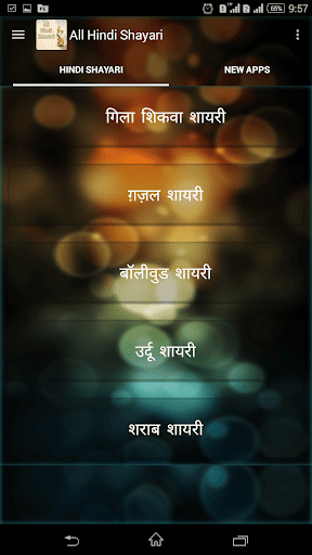 All Hindi Shayari screenshots 2