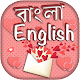 Best bangla & english sms collection 2018-2019 for PC-Windows 7,8,10 and Mac