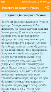 Фарзандони Расули Акрам (с) for PC-Windows 7,8,10 and Mac apk screenshot 3