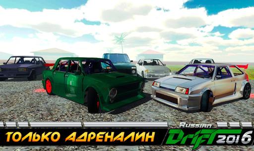 Сумасшедший русский дрифт 3D