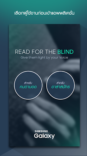 Read for the blind 2