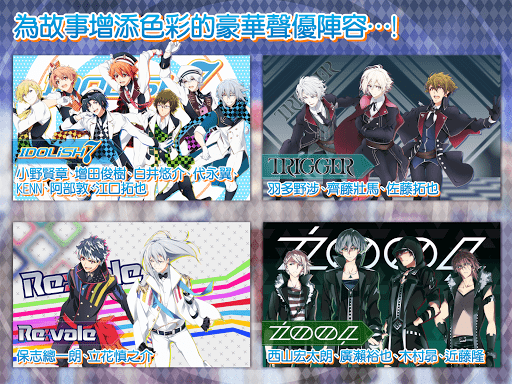 IDOLiSH7-u5076u50cfu661fu9858- android2mod screenshots 15