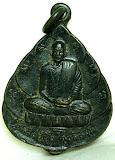 เหรียญหลวงปู่ตื้อ  อจลธัมโม นครพนม
