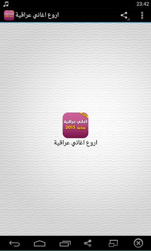 اغاني عراقية 2015