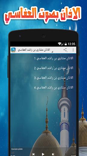 تحميل اذان الفجر بصوت عبد الباسط mp3