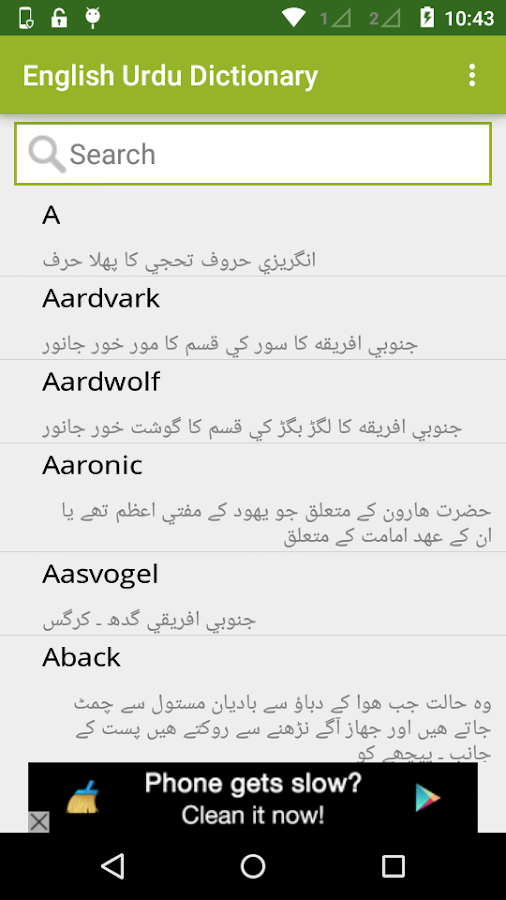 English To Urdu Dictionary Free Download - OneSoftwares