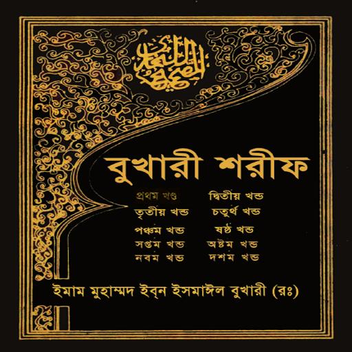 বুখারী শরীফ - Bangla hadith