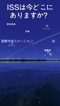 Star Walk 2 Free - 夜空ガイド:スター、星座、衛星、惑星を昼夜に見るのおすすめ画像5