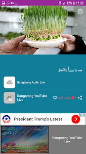 Rangarang TV Network - náhled