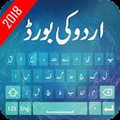 Urdu English Keyboard Emoji Free اردو کی بورڈ Mod