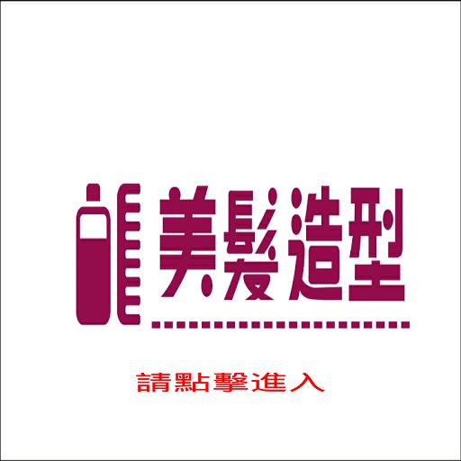 台北做造型(台北找髮型師,變帥變美必載APP) 生活 App LOGO-硬是要APP