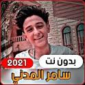 Samer Al Madani  2021 without internet icon