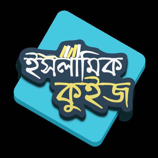 ইসলামিক কুইজ (Islamic Quiz) (app)