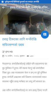Annapurna Post- screenshot thumbnail