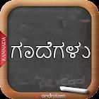 Kannada Gadegalu (ಗಾದೆಗಳು) icon