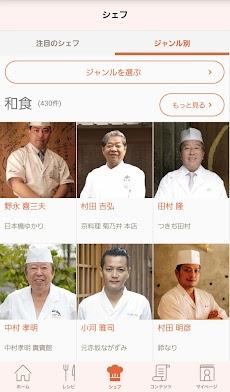 プロが教える簡単料理レシピ シェフごはんのおすすめ画像3