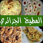 أكلات المطبخ الجزائري - بدون انترنت