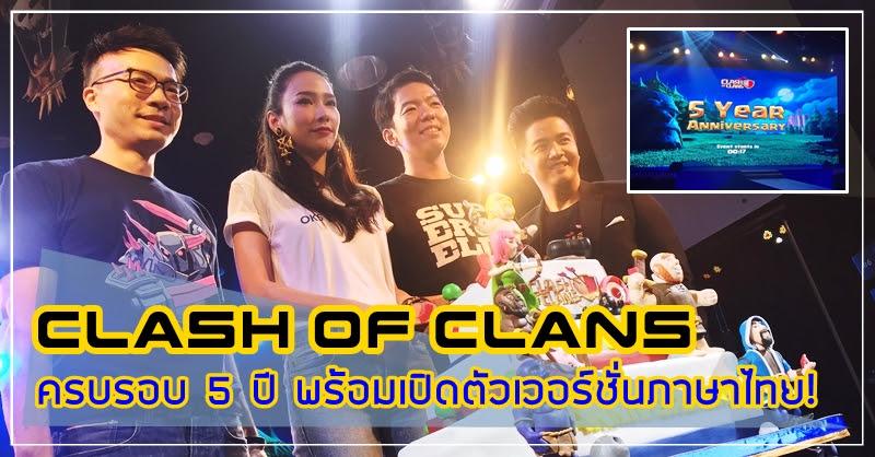[Clash of Clans] ครบรอบ 5 ปี พร้อมเปิดตัวเวอร์ชั่นภาษาไทย!