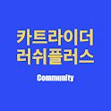 카트라이더 러쉬플러스 커뮤니티 icon