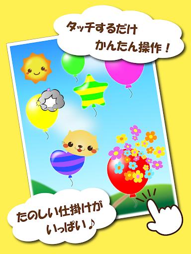ふうせんたっちっち~赤ちゃん幼児子供向け~ 風船割りゲーム)
