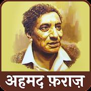 Ahmed Faraz Poetry Ghazals Hindi - अहमद फ़राज़