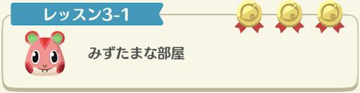 レッスン3-1