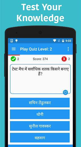 GK in Hindi 2.9 screenshots 2