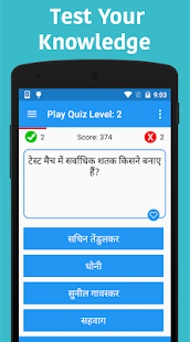 Game GK in Hindi APK for Windows Phone