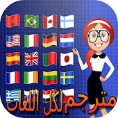 قاموس ومترجم لجميع اللغات