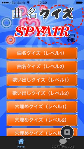 曲名クイズ・SPYAIR(スパイエアー)編 ~無料アプリ~