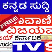 Kannada News All Newspapers