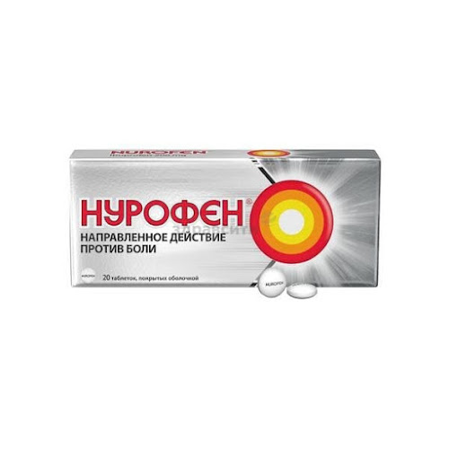 Нурофен таблетки п.п.о. 200мг 20 шт.