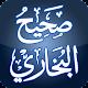 Sahih al-Bukhari (Urdu) (app)