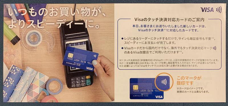 Visaタッチ決済の案内
