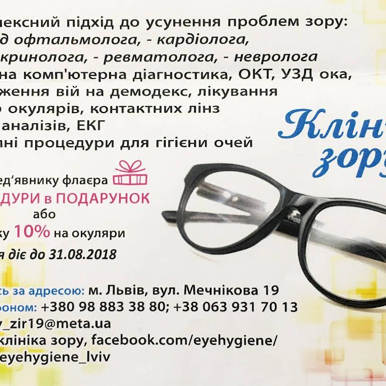 Клініка Зору - Лікар у Львів fc05ac5f13506