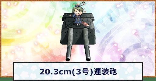 20.3cm(3号)連装砲 アイキャッチ