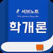 공인중개사 학개론 30일 완성