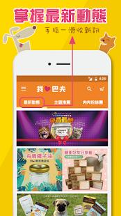 巴夫:犬貓生食第一品牌,最健康 - náhled