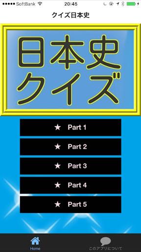 日本史クイズ