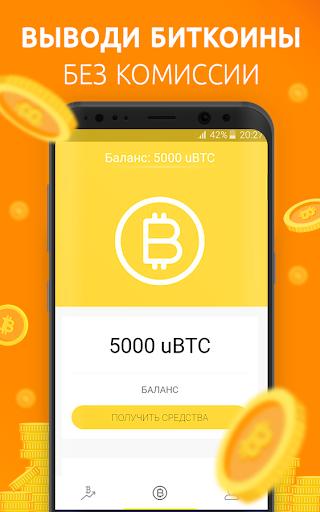 BitcoinME – Заработок биткоинов for PC