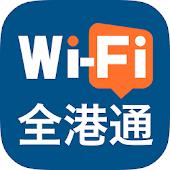 Wi-Fi全港通