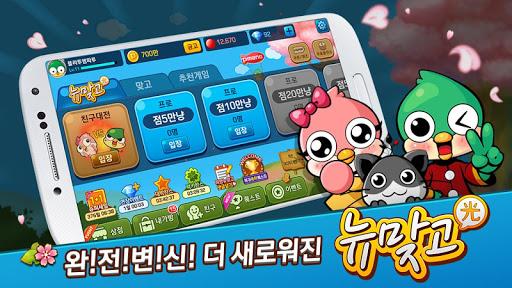 Pmang Gostop for kakao 69.0 screenshots 9