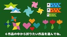 親子で一緒に楽しく折ろう!「折り紙」アプリのおすすめ画像1
