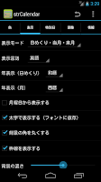 Screenshot of strCalendar (カレンダーウィジェット)