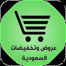 Latest Offers - Saudi Arabia file APK Free for PC, smart TV Download
