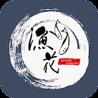 漁花海鮮批發 icon
