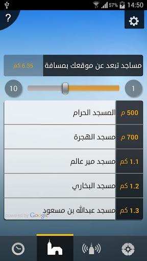 صلاتك Salatuk (Prayer time) screenshot 2