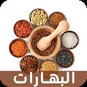 بهارات - توابل و أنواعها icon
