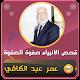 Download قصص الانبياء عمر عبد الكافي - صفوة الصفوة For PC Windows and Mac