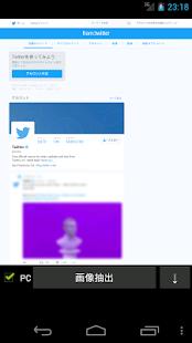 画像・動画一括保存も!かんたん検索 for Twitter Screenshot